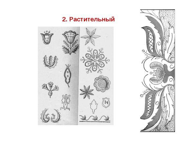 2. Растительный