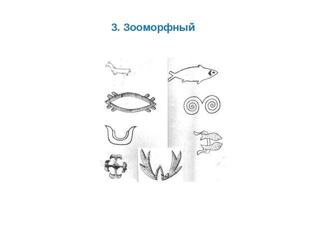 3. Зооморфный