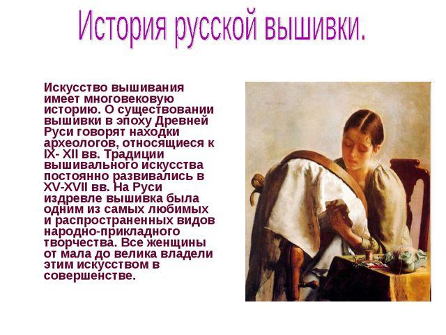 Искусство вышивания имеет многовековую историю. О существовании вышивки в эп...