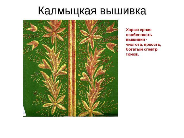 Калмыцкая вышивка Характерная особенность вышивки - чистота, яркость, богатый...