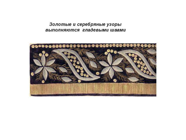 Золотые и серебряные узоры выполняются гладевыми швами