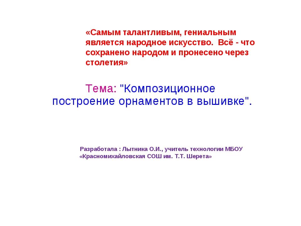 Разработала : Лытника О.И., учитель технологии МБОУ «Красномихайловская СОШ...