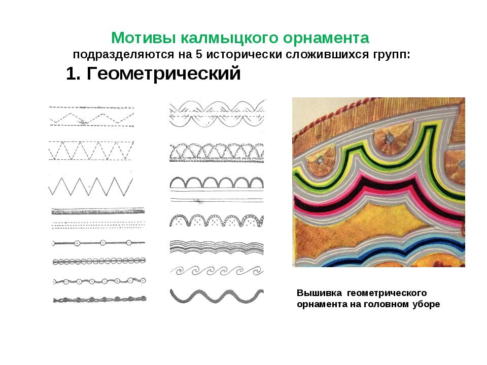 Мотивы калмыцкого орнамента подразделяются на 5 исторически сложившихся груп...