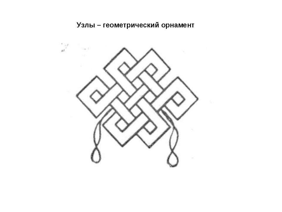 Узлы – геометрический орнамент