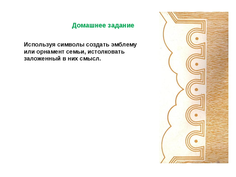 Домашнее задание  Используя символы создать эмблему или орнамент семьи, ист...