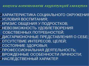 ФАКТОРЫ ФОРМИРОВАНИЯ АКЦЕНТУАЦИЙ ХАРАКТЕРА ХАРАКТЕРИСТИКА СОЦИАЛЬНОГО ОКРУЖЕН