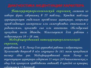 ДИАГНОСТИКА АКЦЕНТУАЦИИ ХАРАКТЕРА Патохарактерологический опросник состоит из