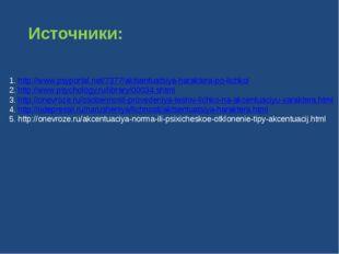 Источники: 1. http://www.psyportal.net/7377/aktsentuatsiya-haraktera-po-lichk