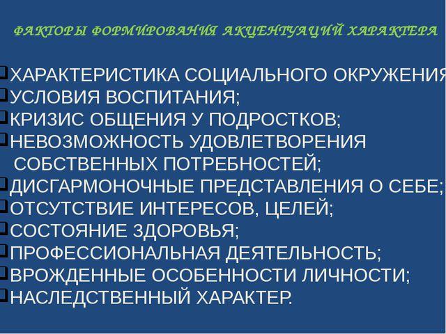 ФАКТОРЫ ФОРМИРОВАНИЯ АКЦЕНТУАЦИЙ ХАРАКТЕРА ХАРАКТЕРИСТИКА СОЦИАЛЬНОГО ОКРУЖЕН...