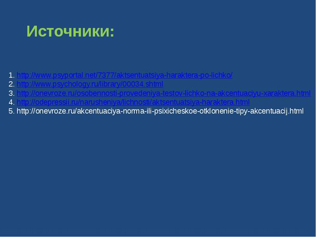 Источники: 1. http://www.psyportal.net/7377/aktsentuatsiya-haraktera-po-lichk...