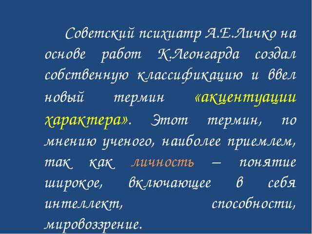 Советский психиатр А.Е.Личко на основе работ К.Леонгарда создал собственную...