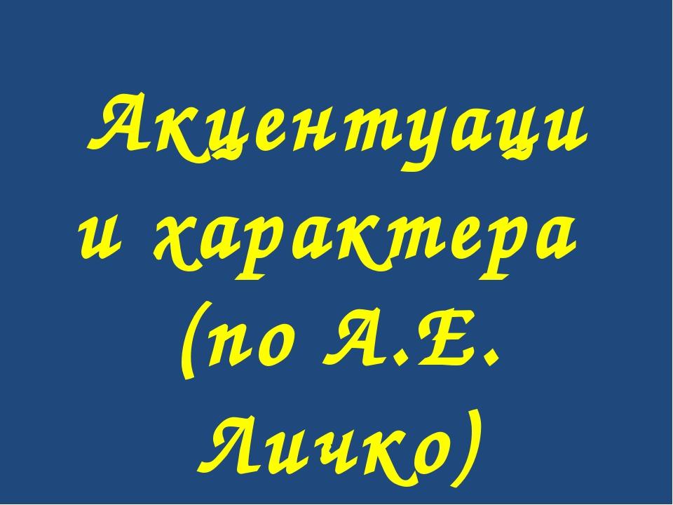 Акцентуации характера (по А.Е. Личко)