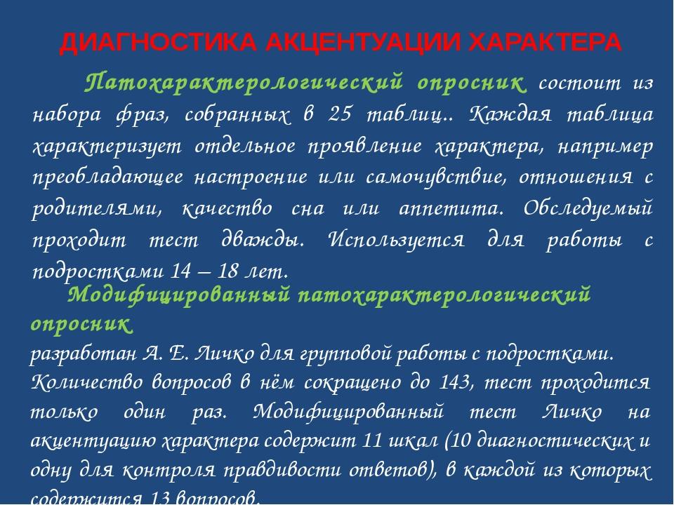 ДИАГНОСТИКА АКЦЕНТУАЦИИ ХАРАКТЕРА Патохарактерологический опросник состоит из...