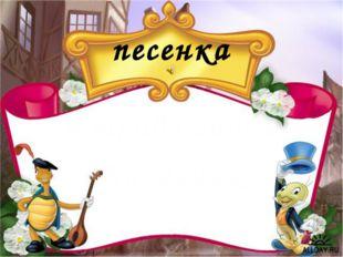 песенка В траве сидел Кузнечик