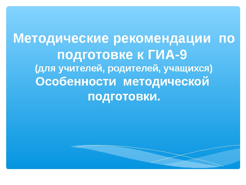 Методические рекомендации по подготовке к ГИА-9 (для учителей, родителей, уч...
