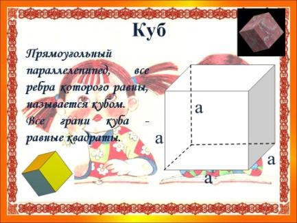 http://festival.1september.ru/articles/616377/presentation/16.JPG