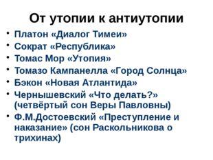 От утопии к антиутопии Платон «Диалог Тимеи» Сократ «Республика» Томас Мор «У