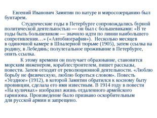 Евгений Иванович Замятин понатуре и миросозерцанию был бунтарем.  С