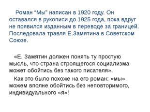 """Роман """"Мы"""" написан в 1920 году. Он оставался в рукописи до 1925 года, пока в"""
