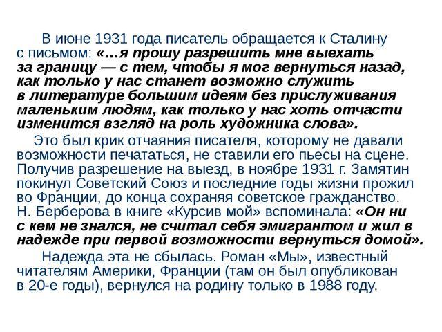 Виюне 1931 года писатель обращается кСталину списьмом: «…я прошу ра...