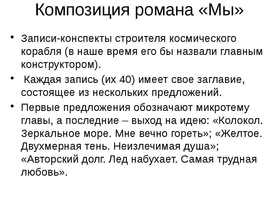Композиция романа «Мы» Записи-конспекты строителя космического корабля (в наш...