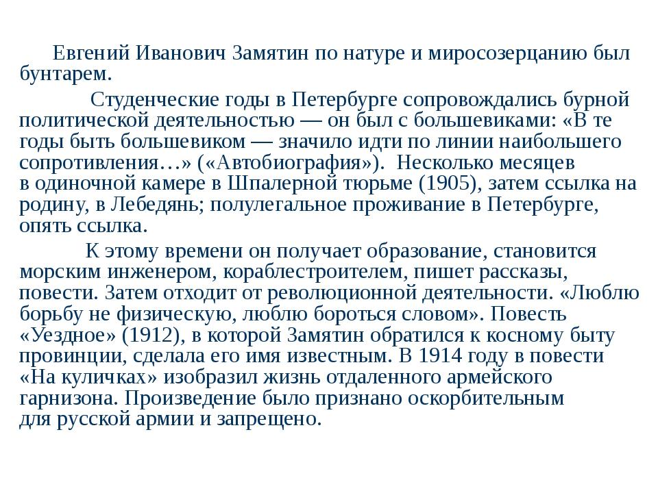 Евгений Иванович Замятин понатуре и миросозерцанию был бунтарем.  С...
