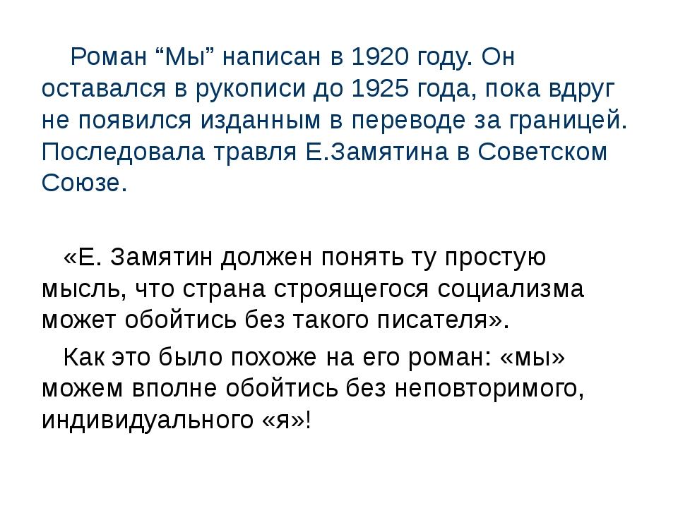 """Роман """"Мы"""" написан в 1920 году. Он оставался в рукописи до 1925 года, пока в..."""