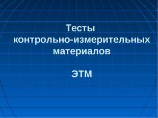 Тесты контрольно-измерительных материалов ЭТМ