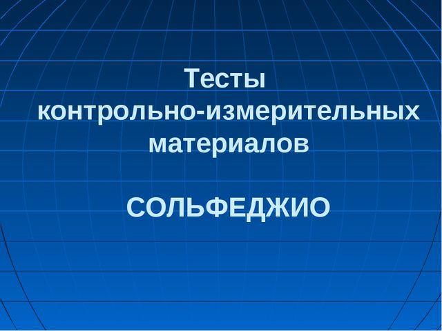 Тесты контрольно-измерительных материалов СОЛЬФЕДЖИО