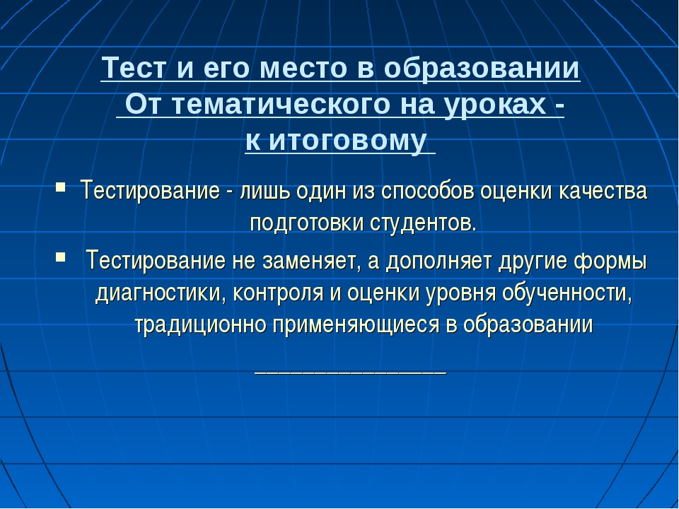 Тест и его место в образовании От тематического на уроках - к итоговому Тест...