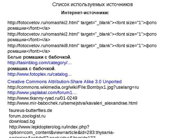 """Список используемых источников http://fotocvetov.ru/romashki2.html"""" target=""""_..."""
