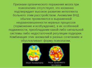 Признаки органического поражения мозга при психопатиях отсутствуют, это косве