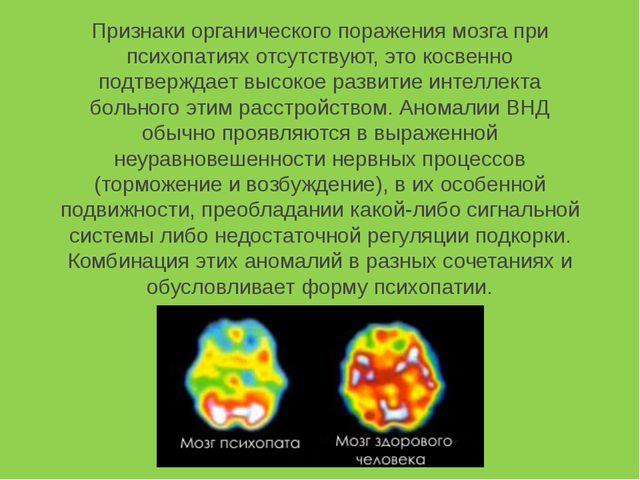 Признаки органического поражения мозга при психопатиях отсутствуют, это косве...