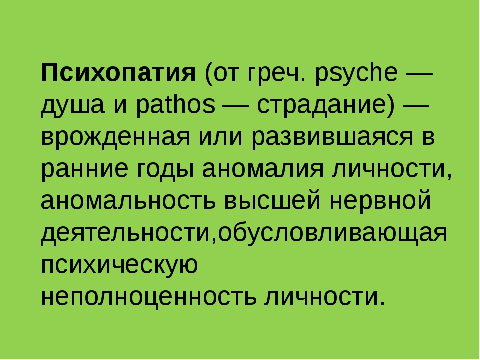 Психопатия(от греч. psyche — душа и pathos — страдание) — врожденная или раз...