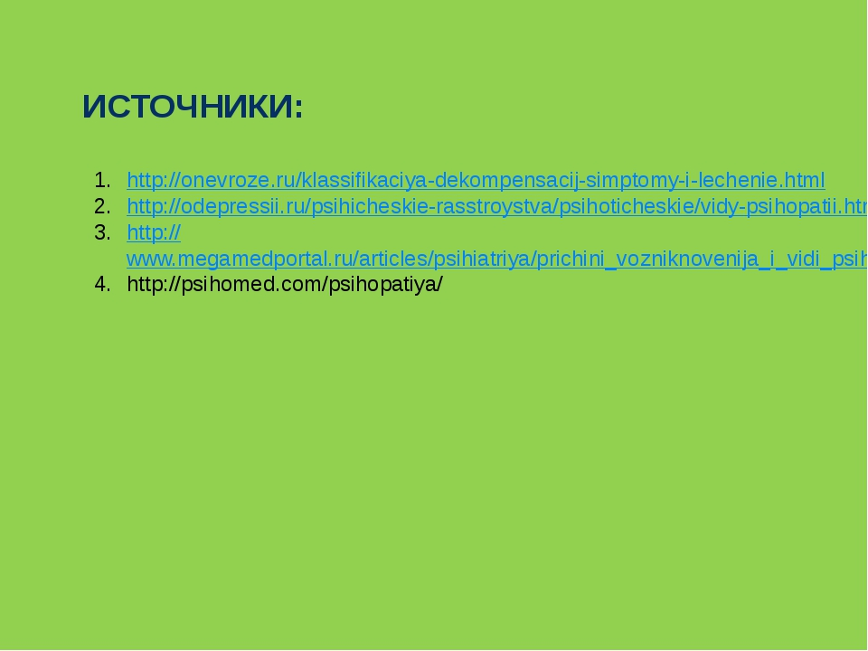 ИСТОЧНИКИ: http://onevroze.ru/klassifikaciya-dekompensacij-simptomy-i-lecheni...