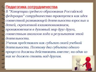"""Педагогика сотрудничества В """"Концепции среднего образования Российской федера"""