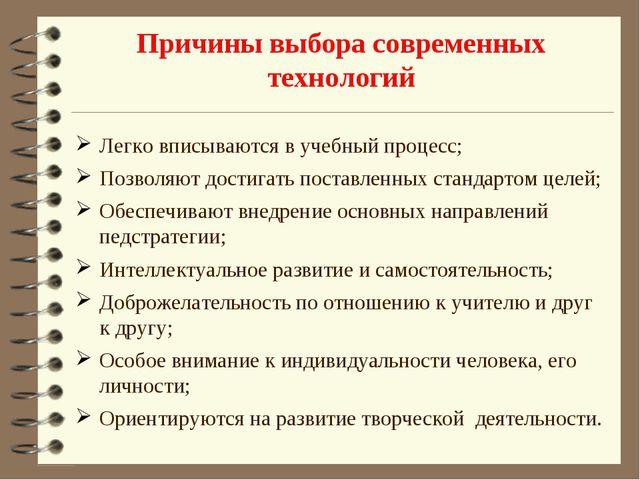 Причины выбора современных технологий Легко вписываются в учебный процесс; По...