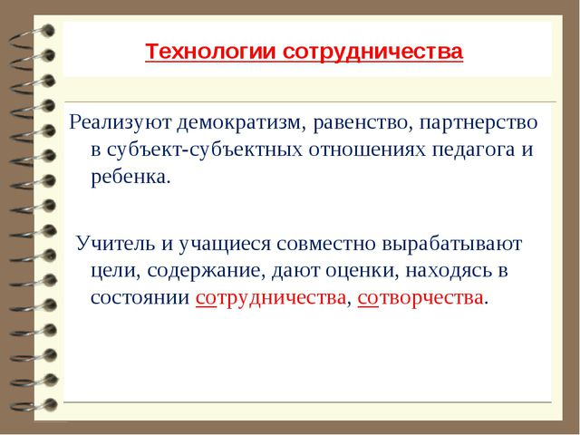 Технологии сотрудничества Реализуют демократизм, равенство, партнерство в суб...