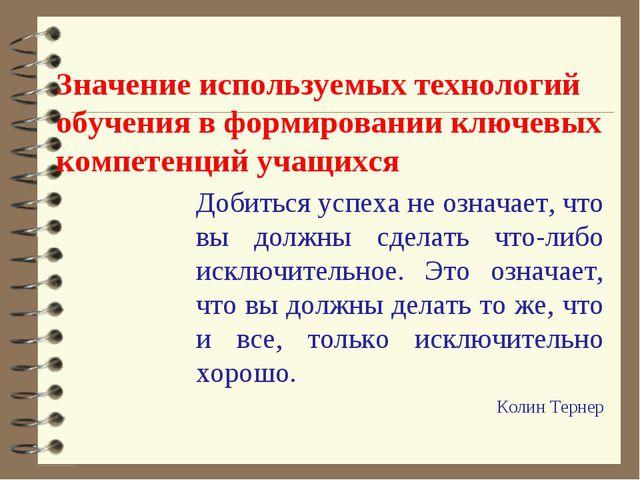 Значение используемых технологий обучения в формировании ключевых компетенций...