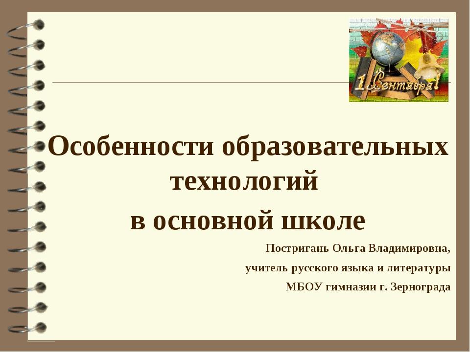 Особенности образовательных технологий в основной школе Постригань Ольга Вла...