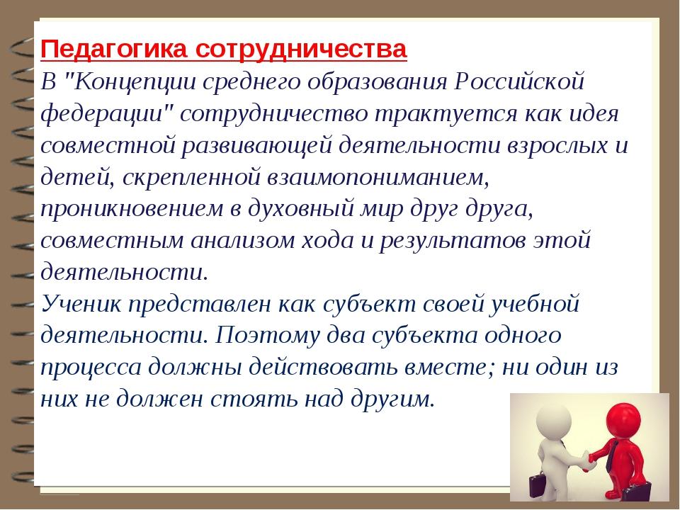 """Педагогика сотрудничества В """"Концепции среднего образования Российской федера..."""