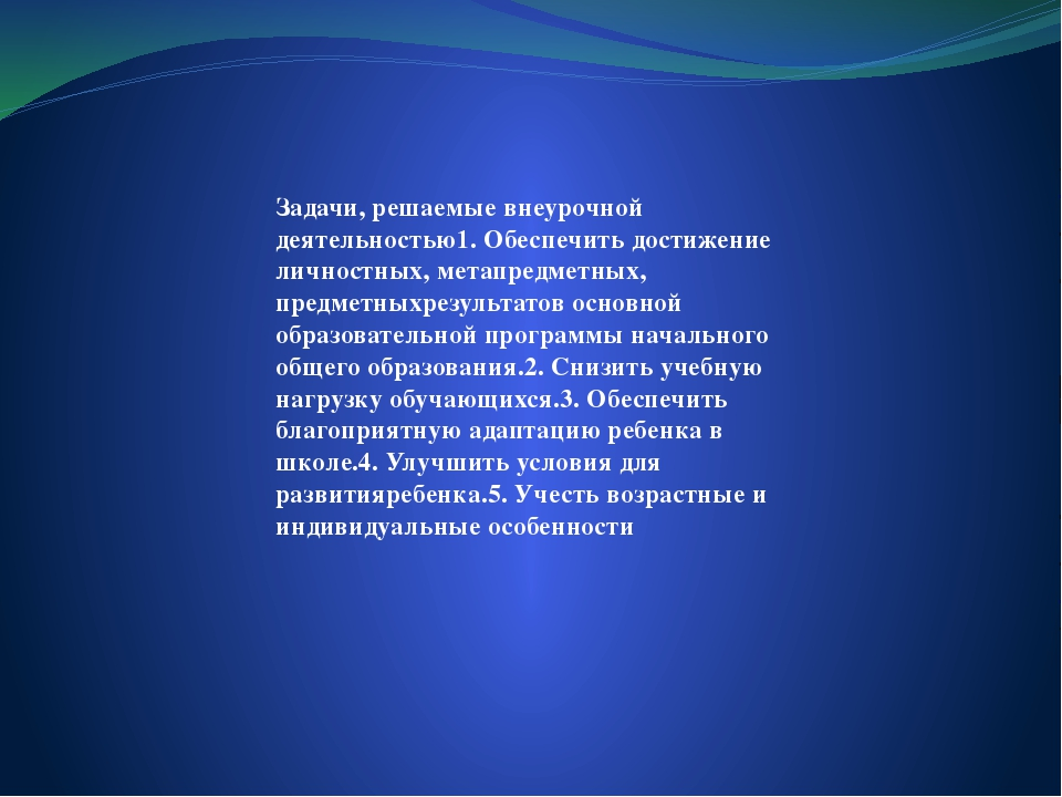 Задачи, решаемые внеурочной деятельностью1. Обеспечить достижение личностных...