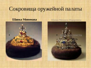 Сокровища оружейной палаты Шапка Мономаха Шапка Михаила Федоровича