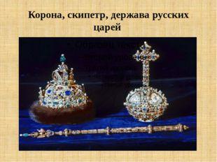 Корона, скипетр, держава русских царей