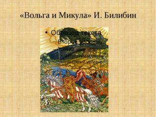 «Вольга и Микула» И. Билибин