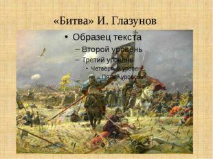 «Битва» И. Глазунов
