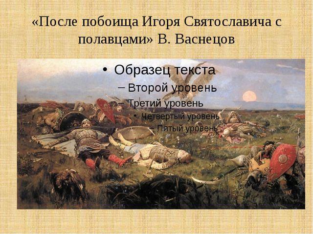 «После побоища Игоря Святославича с полавцами» В. Васнецов