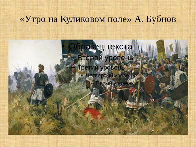 «Утро на Куликовом поле» А. Бубнов