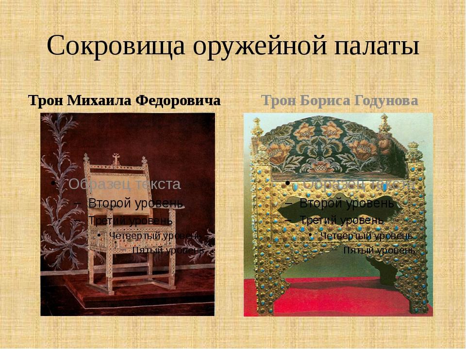Сокровища оружейной палаты Трон Михаила Федоровича Трон Бориса Годунова