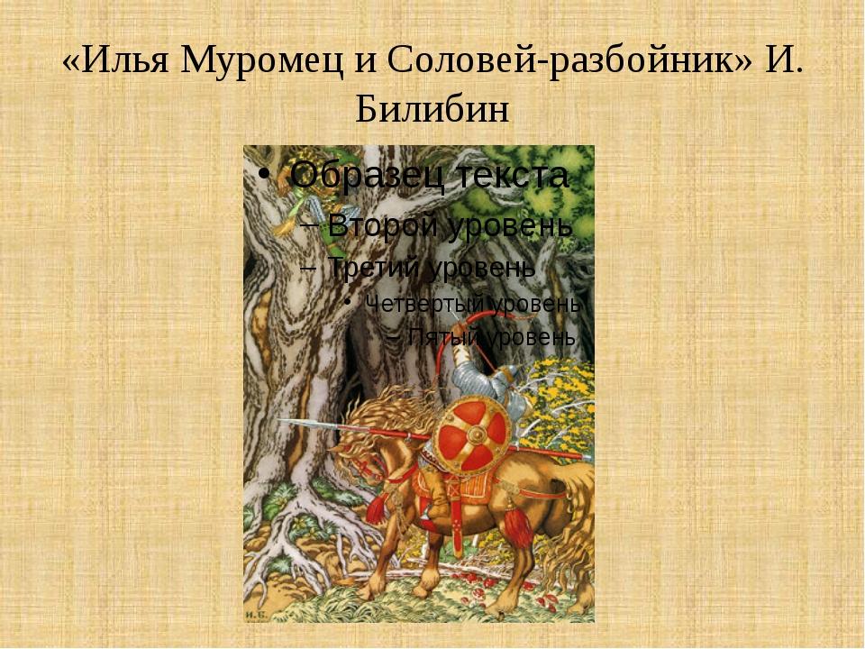 «Илья Муромец и Соловей-разбойник» И. Билибин